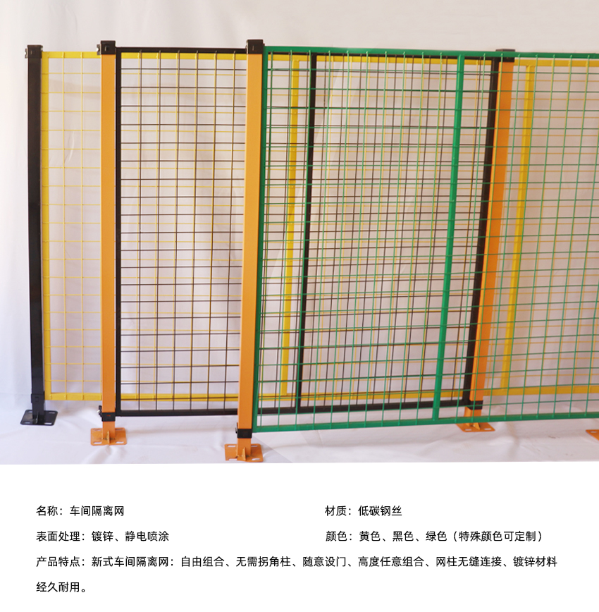 车间防护网常见颜色