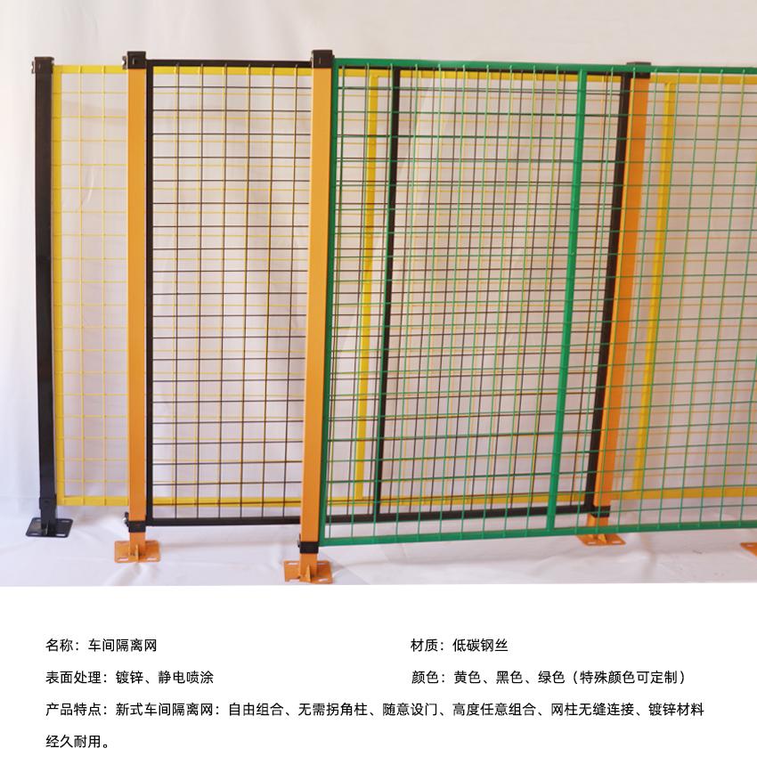 车间护栏网常见颜色
